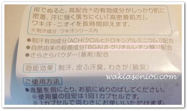 ワキ汗EX4