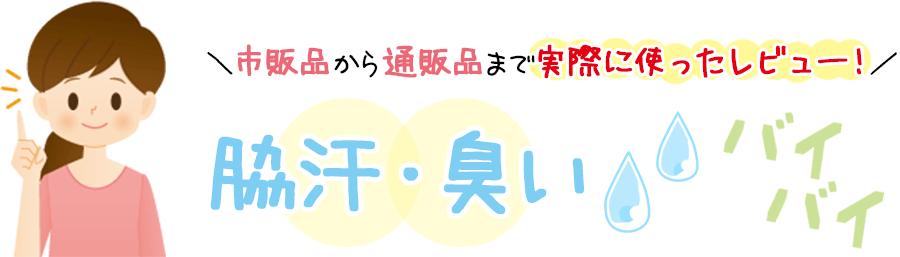 ワキガ、脇汗対策サイト~脇汗・臭い☆バイバイ~